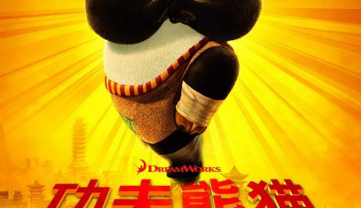 儿童动画电影 美国动画电影 功夫熊猫第二部 高清中英双字 百度云盘下载