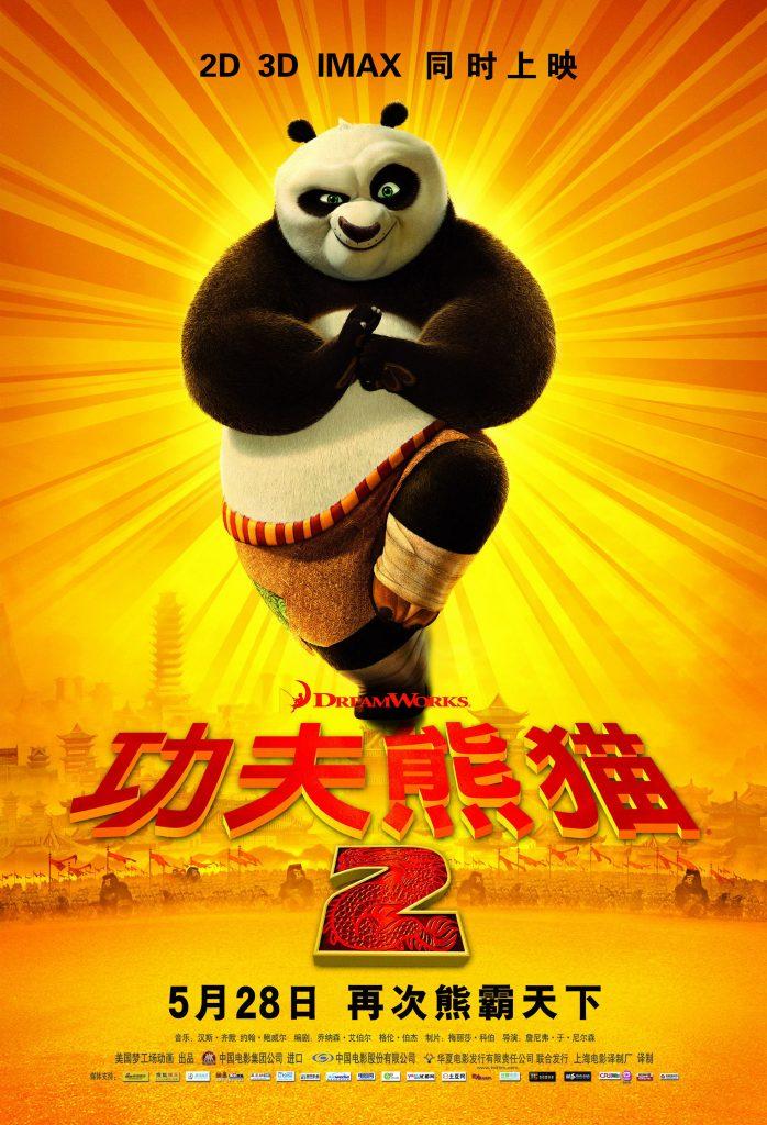 板栗育儿青少年影院-功夫熊猫2