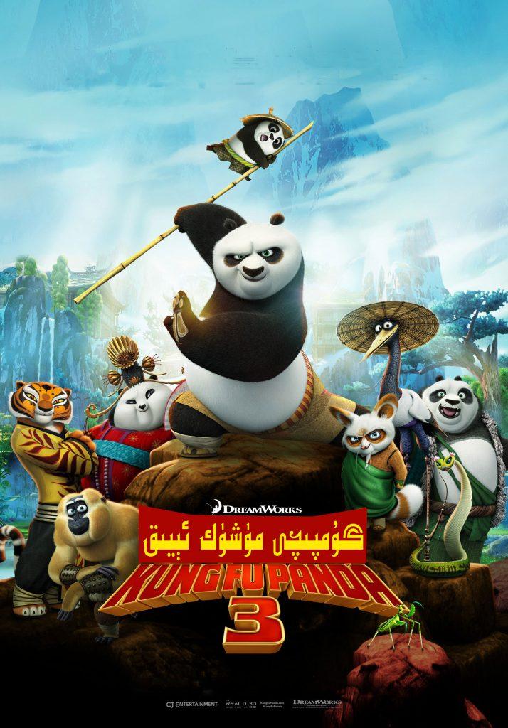板栗育儿青少年影院-功夫熊猫3