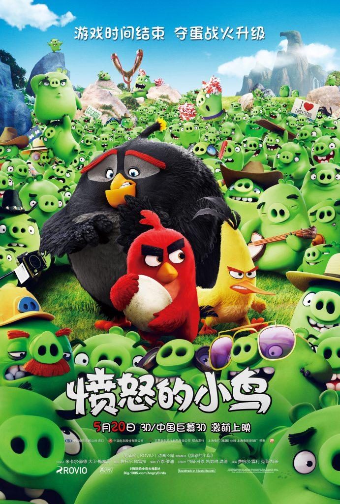 板栗育儿青少年影院-愤怒的小鸟第一部