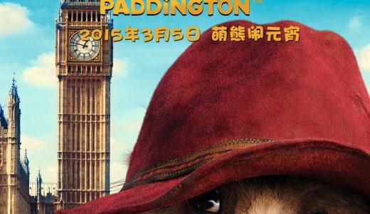 儿童动画电影 英国动画电影 帕丁顿熊第一部 高清中英双字 百度云盘下载