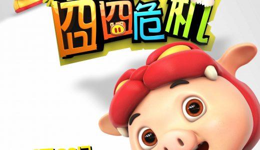 儿童动画电影 中国动画电影 猪猪侠之窘窘危机 高清中英双字 百度云盘下载