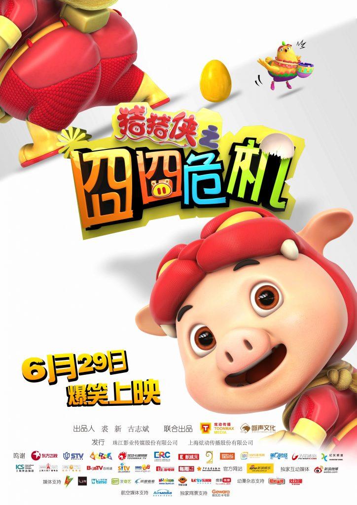 板栗育儿青少年影院-猪猪侠之窘窘危机