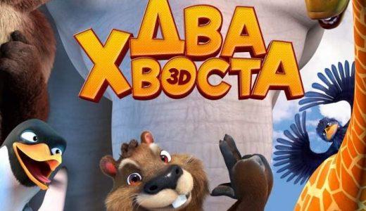 儿童动画电影 俄罗斯动画电影 双尾奇遇 高清中英双字 百度云盘下载