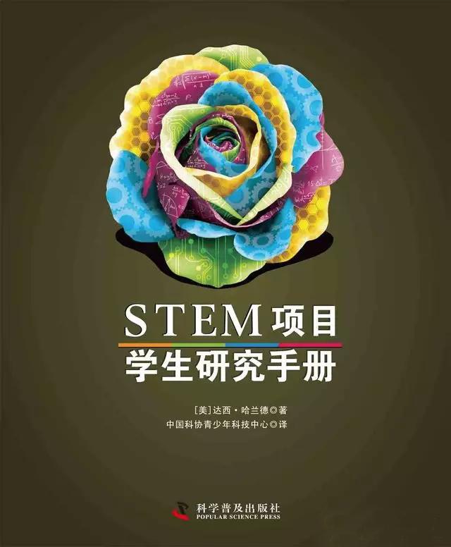板栗育儿STEM教育-STEM项目学生研究手册