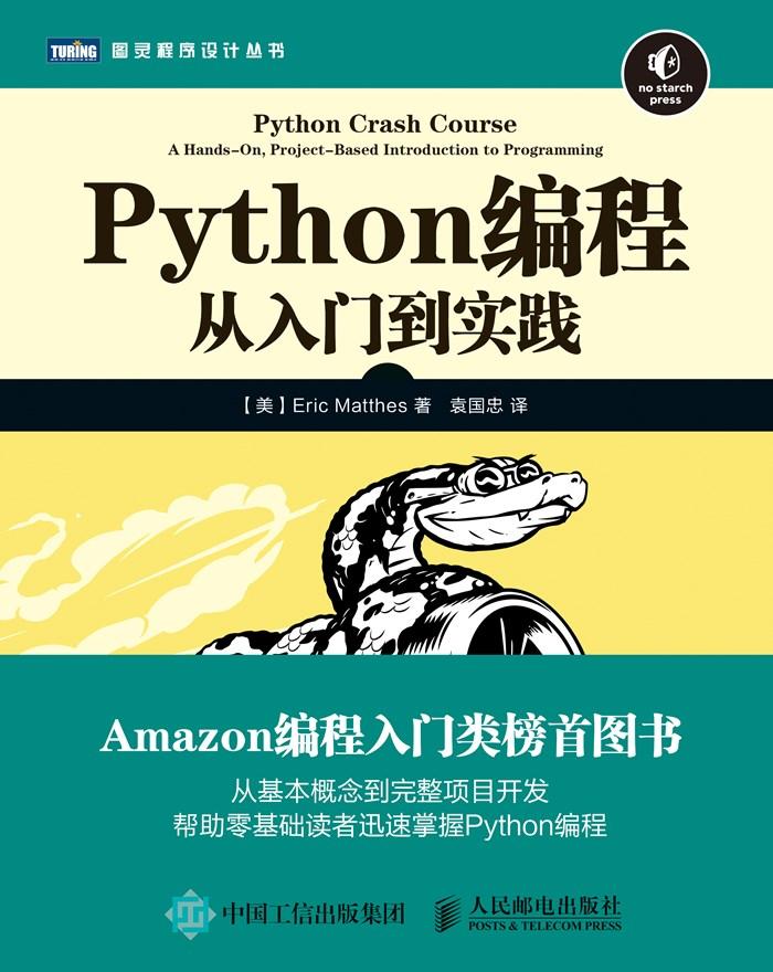 板栗育儿STEM教育-Python编程:从入门到实践