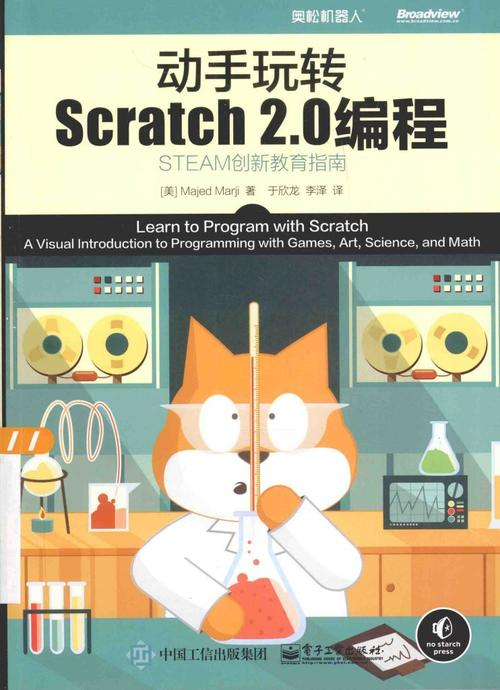 板栗育儿STEM教育-动手玩转Scratch2.0编程