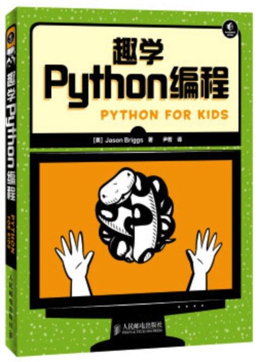 板栗育儿STEM教育-趣学Python编程