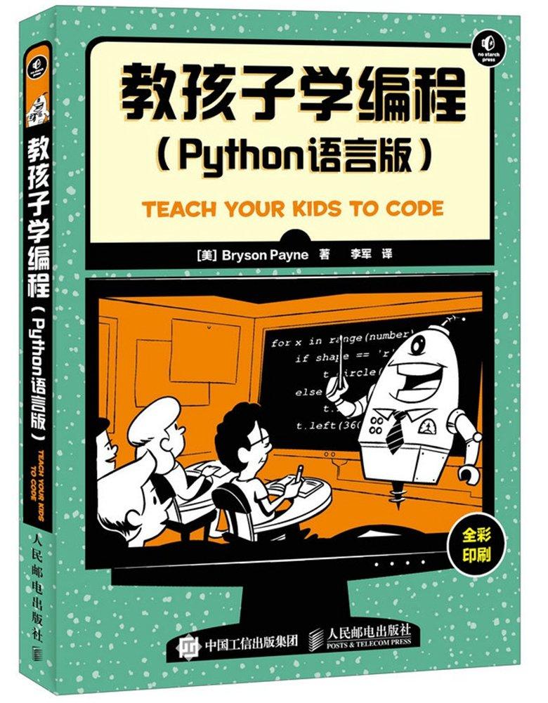 板栗育儿STEM教育-教孩子学编程 Python语言版(英文版)