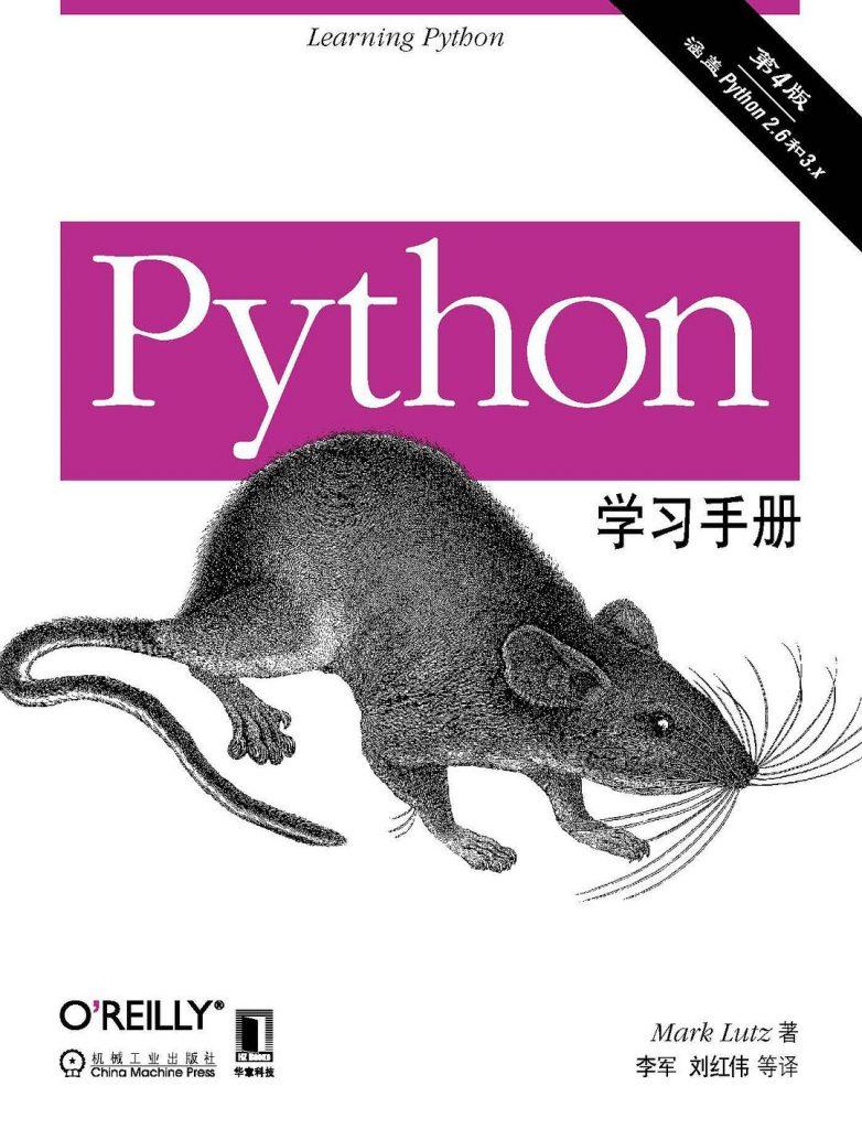 板栗育儿STEM教育-Python学习手册(原书第4版)