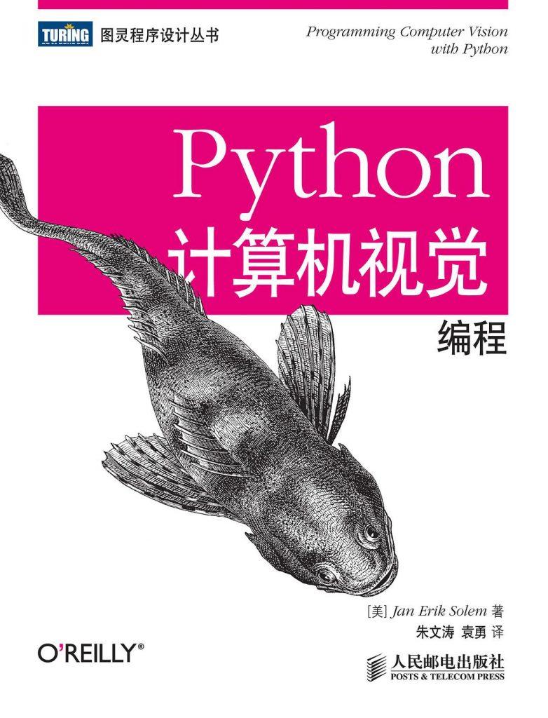 板栗育儿STEM教育-Python计算机视觉编程