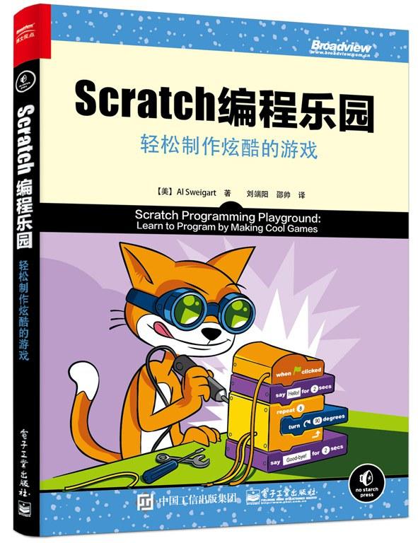 板栗育儿STEM教育-Scratch编程乐园:轻松制作炫酷的游戏