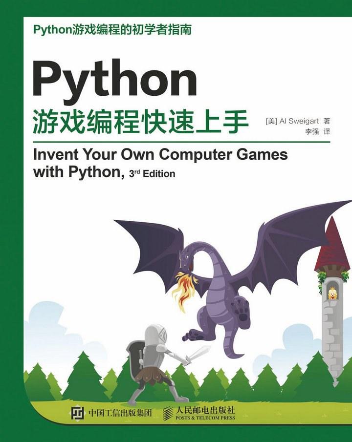 板栗育儿STEM教育-Python游戏编程快速上手