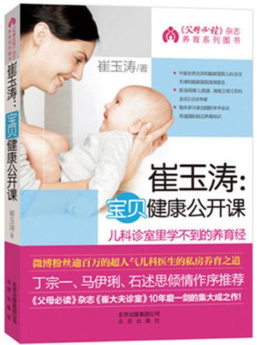 板栗育儿婴幼儿护理-崔玉涛:宝贝健康公开课