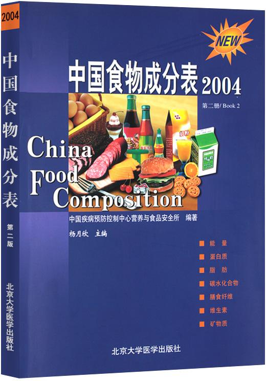 板栗育儿营养月子餐-中国食物成分表2004
