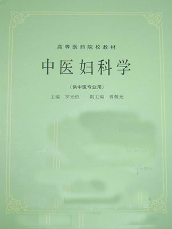 板栗育儿中医与健康-中医诊断学(第五版)