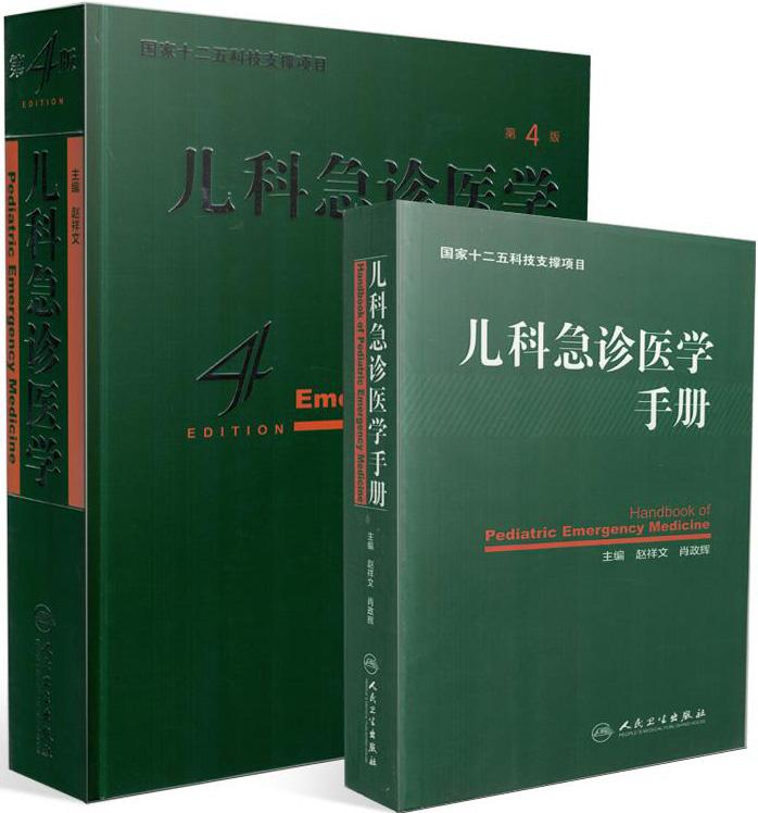 板栗育儿婴幼儿护理-儿科急诊医学(第4版)