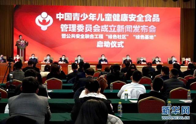 板栗育儿-中国青少年儿童健康安全食品管委会成立