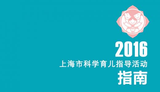 《2016上海市科学育儿指导活动指南(试用版)》免费下载