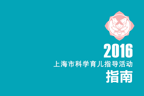 板栗育儿-《2016年上海市科学育儿指导活动指南》【试行版】