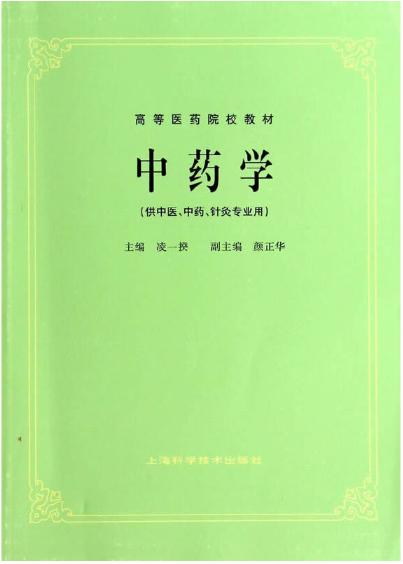 板栗育儿-中药学(第五版)