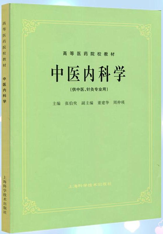 板栗育儿-中医内科学(第五版)