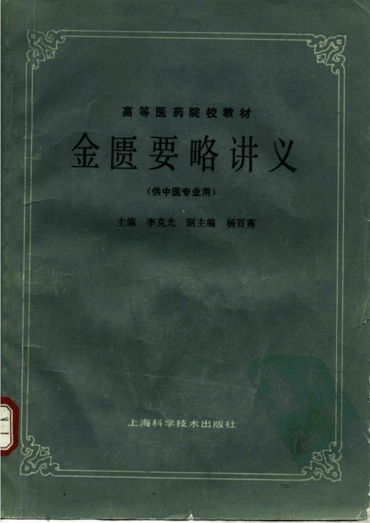 板栗育儿中医与健康-金匮要略讲义(第五版教材)