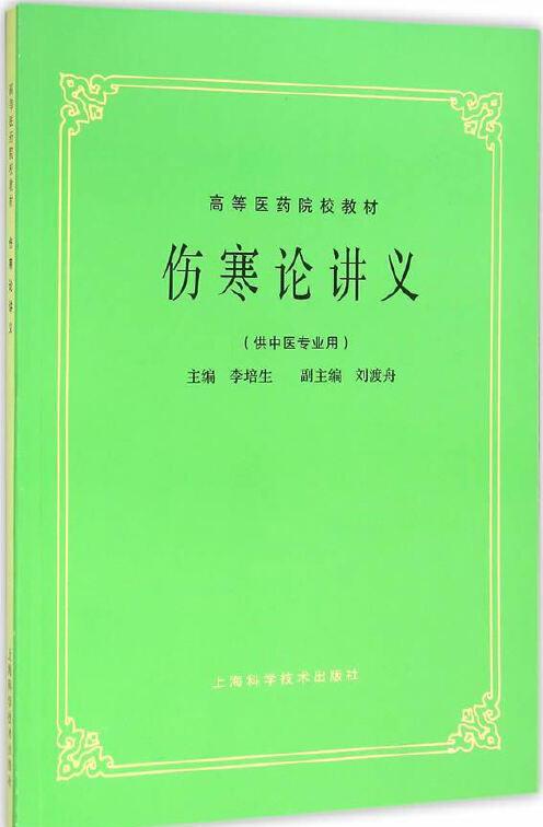 板栗育儿中医与健康-伤寒论讲义(第五版)