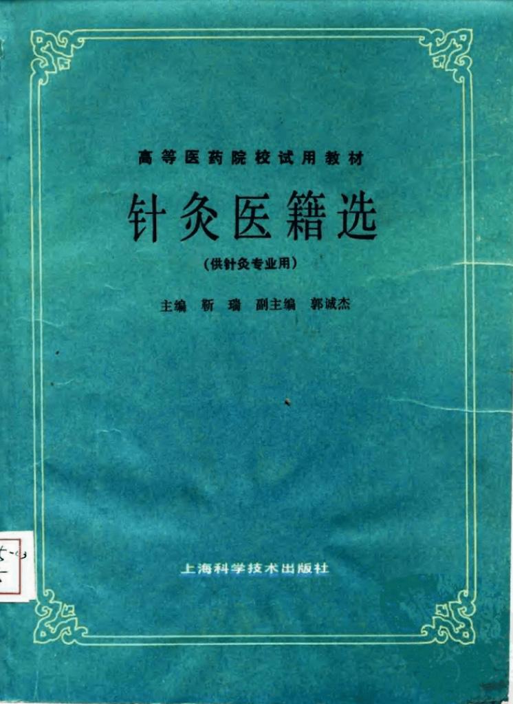 板栗育儿中医与健康-针灸医籍选(五版教材)
