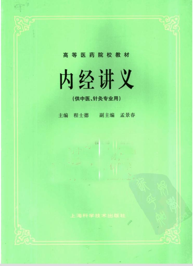 板栗育儿中医与健康-内经讲义(第五版)