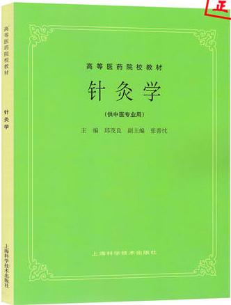 板栗育儿中医与健康-针灸学(第五版)
