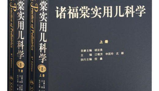 诸福棠实用儿科学(套装上下册 第8版) 中国儿科学圣经 百度云盘免费下载