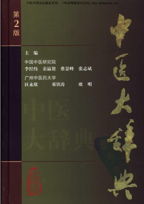 板栗育儿中医与健康-中医大辞典(第二版)