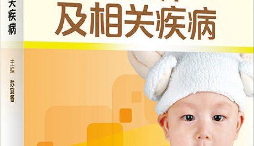 儿童营养及相关疾病 宝妈育儿必备书籍 母婴护理必看书籍 百度云盘下载