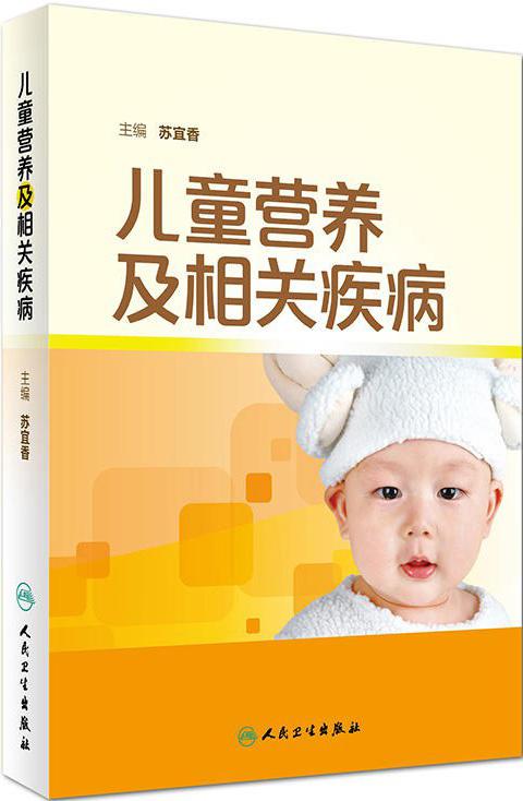 板栗育儿婴幼儿护理-儿童营养及相关疾病