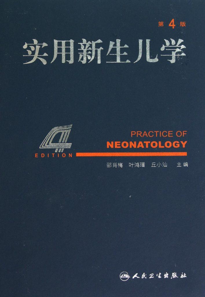 板栗育儿中医与健康-实用新生儿学(第四版)
