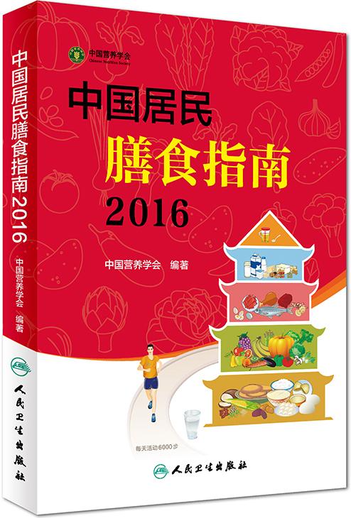 板栗育儿-中国居民膳食指南(2016)