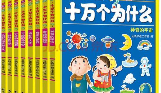 十万个为什么全集版 少儿智力开发丛书 宝妈育儿必备 百度云盘免费下载
