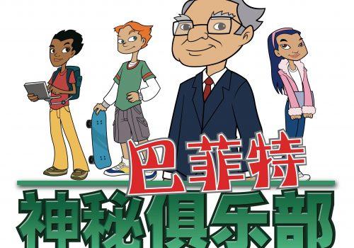 少儿财商教育:巴菲特神秘俱乐部(中文版)之理财动画片第15集:高需求抬高产品价格