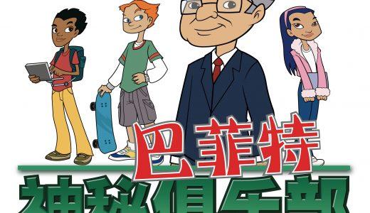 少儿财商课程之《巴菲特神秘俱乐部》系列动画片(中文版)上线啦!