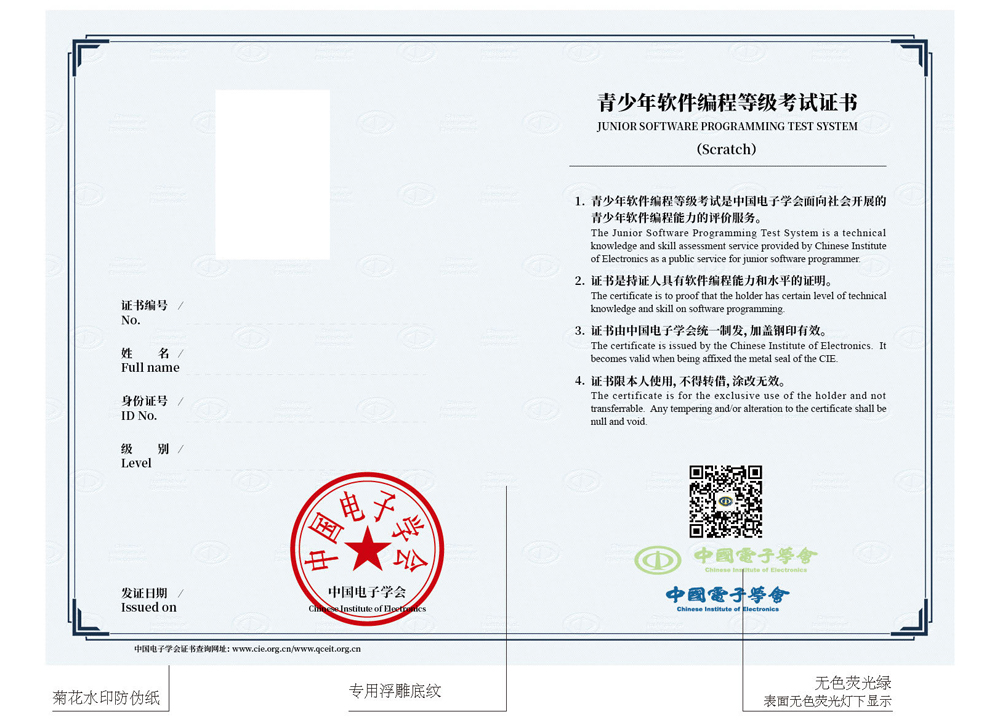 板栗育儿-青少年软件编程考级证书内页