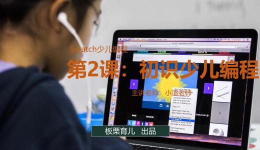 少儿编程教育:Scratch少儿编程第2课—初识少儿编程