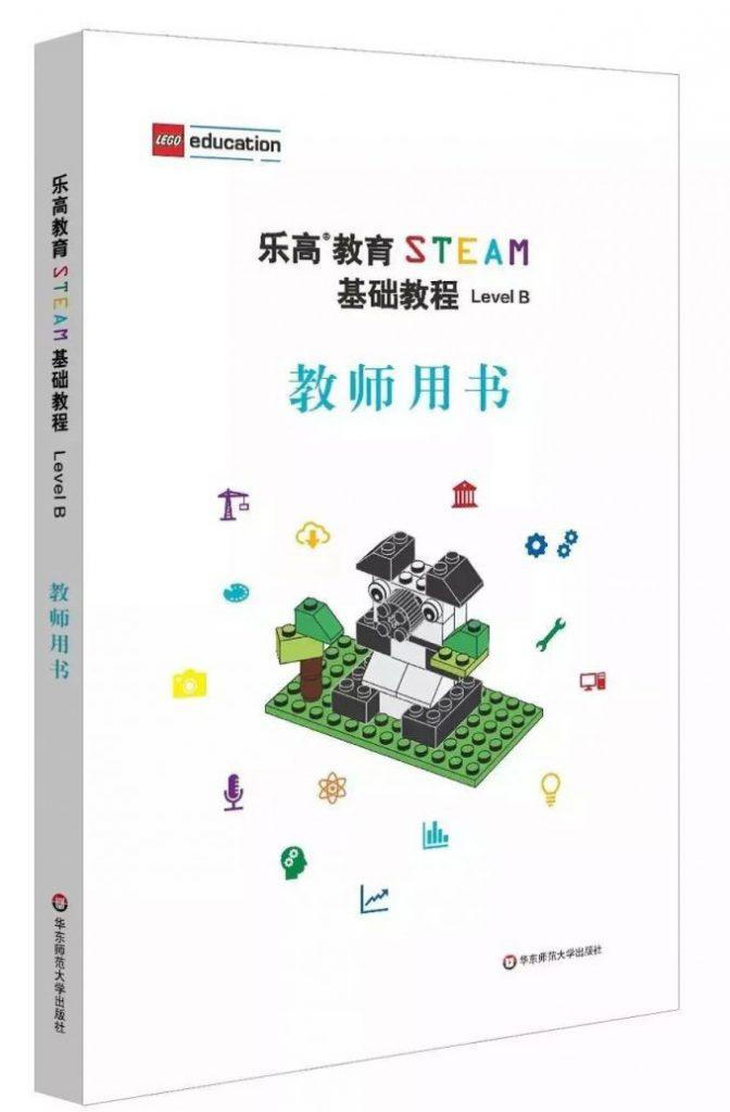 板栗育儿-乐高教育STEAM基础教程套装教师用书B