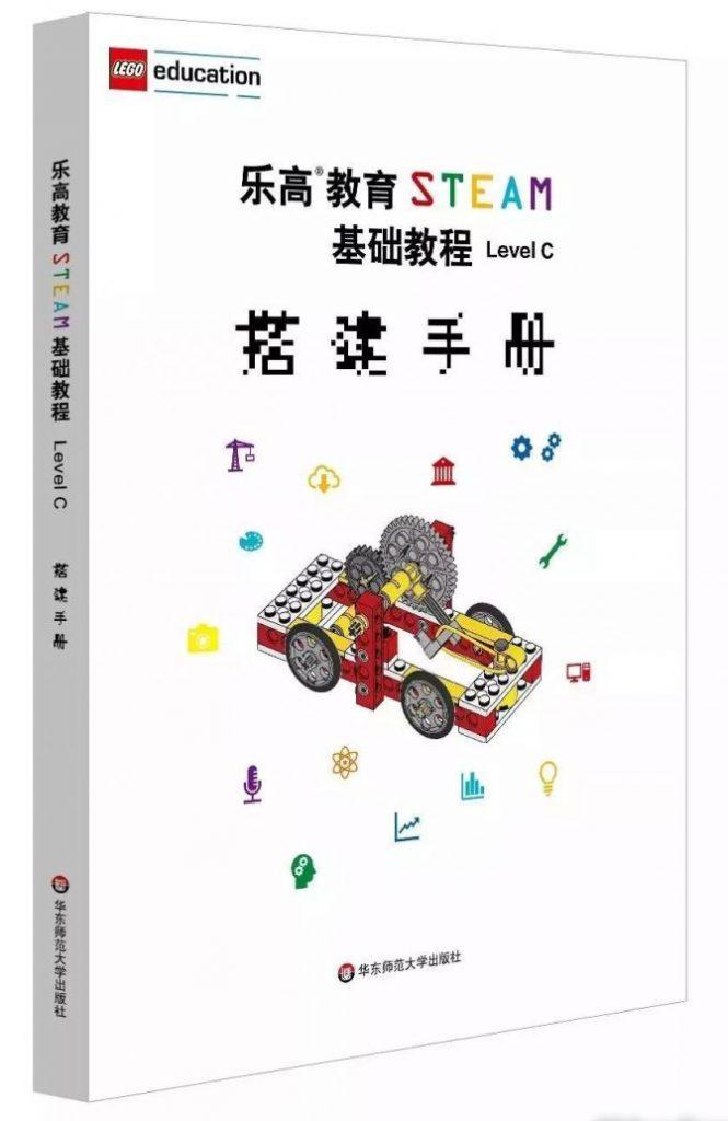板栗育儿-乐高教育STEAM基础教程套装搭建手册C