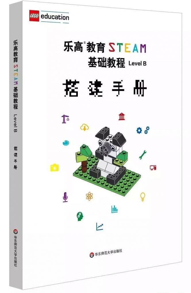板栗育儿-乐高教育STEAM基础教程套装搭建手册B