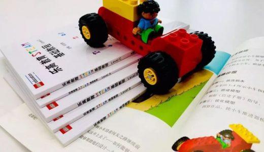 华师大和乐高教育合作《乐高教育STEAM基础教程》发布 少儿编程基础 乐高积木教程 百度云盘下载