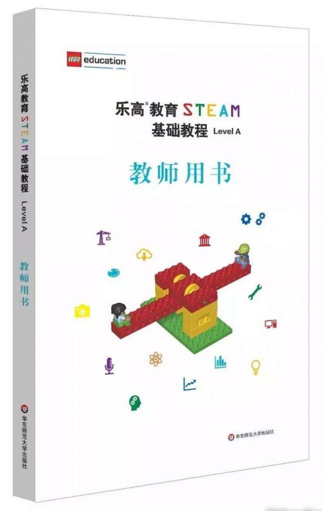 板栗育儿-乐高教育STEAM基础教程套装教师用书A