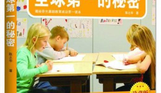 芬兰教育全球第一的秘密 芬兰教育 国外K12教育 亲子与关系 百度云盘下载