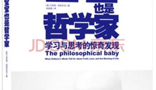 宝宝也是哲学家:学习与思考的惊奇发现 亲子教育 儿童早教 家庭教育 亲子关系 百度云盘下载