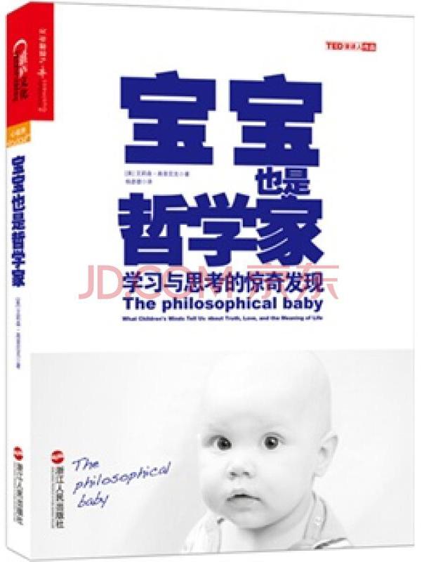 板栗育儿-宝宝也是哲学家:学习与思考的惊奇发现